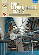 Обложка 2-го номера журнала