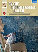 Обложка 3-го номера журнала