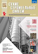 Обложка 4-го номера журнала